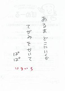 20100324-tegami.jpg