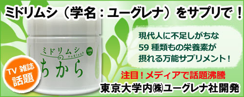 20120115-top-midorimushi.jpg