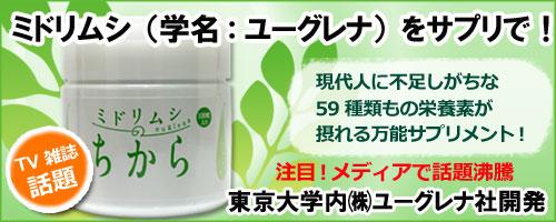 20120208-top-midorimushi.jpg