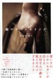 20120919-yasuzo-_.jpg
