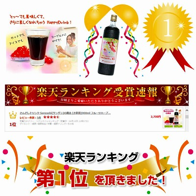 20160616-rank01-sanzashi.jpg
